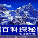 探秘自然(Quest Nature) logo