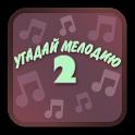 Угадай мелодию 2! icon