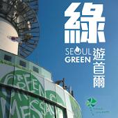 綠遊首爾 Seoul Green 文字版