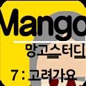 망고스터디 7:고려가요 고전문학해설 수능언어ebs logo