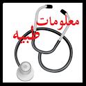 معلومات طبية icon
