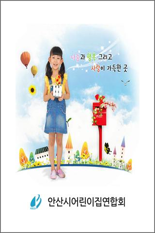 안산시 어린이집 연합회