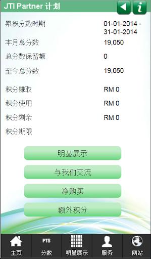 JTI Partner Malaysia 中文
