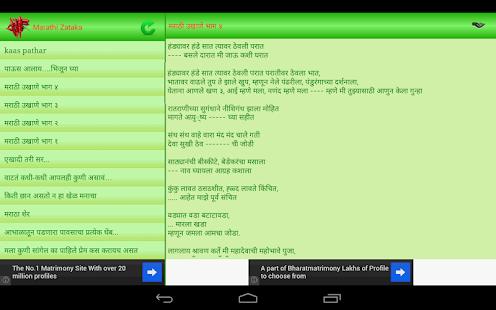 Marathi Zataka - screenshot thumbnail
