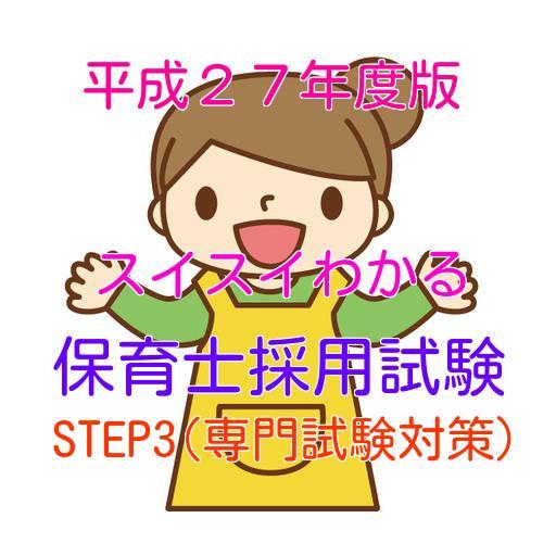スイスイ分かる【保育士採用試験】STE3 (専門試験対策) 教育 LOGO-玩APPs