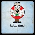 نكت لبنانيه icon