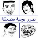 صور مضحكة يومية icon
