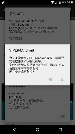 ViPER4Android音效FX v2版