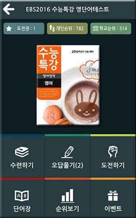 EBS 수능특강 2017 학년도 수능영어 영단어테스트 1.53 screenshot 493918
