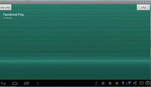 【免費音樂App】لولتي بلير-APP點子