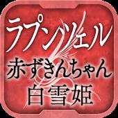 名作 グリム童話Ⅰ ラプンツェル・赤ずきんちゃん・白雪姫