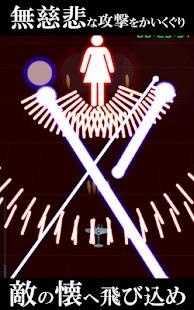 弾幕デス [完全無料鬼畜弾幕STG]- スクリーンショットのサムネイル