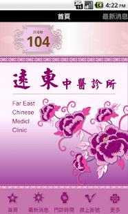 遠東中醫 舊版