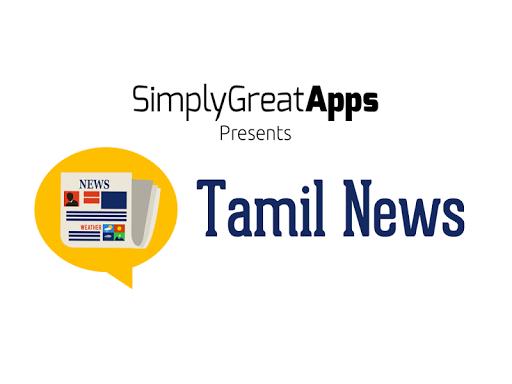 玩新聞App|All Tamil News paper India免費|APP試玩