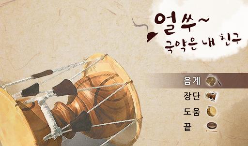 얼쑤~국악은 내친구 - 부산교육연구정보원