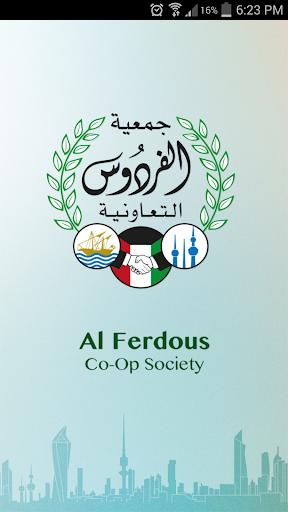 جمعية الفردوس التعاونية
