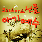 [샌드애니성경] ⑧크리스마스선물 icon