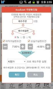 스마트하나HT (증권거래앱) 하나대투증권 - screenshot thumbnail