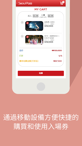 【免費旅遊App】首尔旅游PASS (韩国旅游必备应用 SEOUL PASS)-APP點子