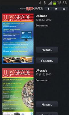 Журнал Upgrade - screenshot