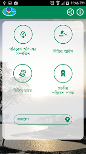 Poribesh Odhidoptor- screenshot thumbnail