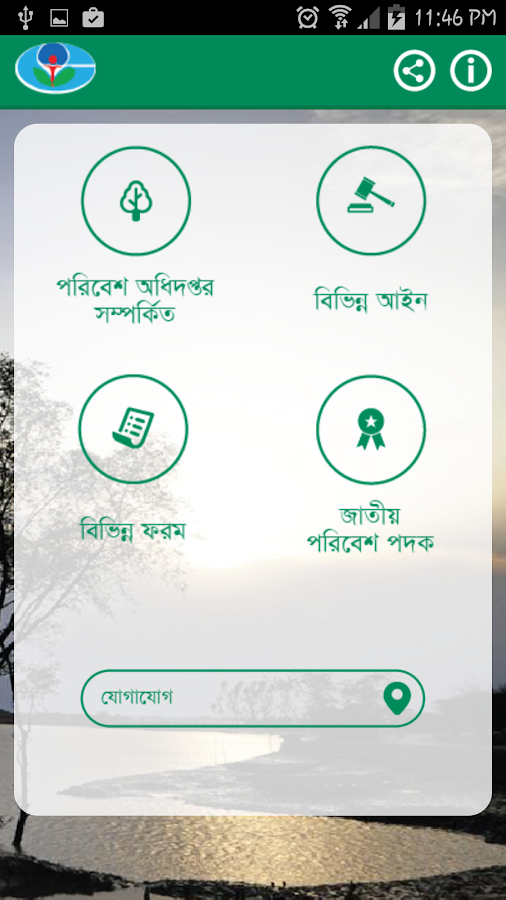 Poribesh Odhidoptor- screenshot