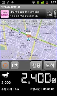 Korean Taximeter(old) - screenshot thumbnail