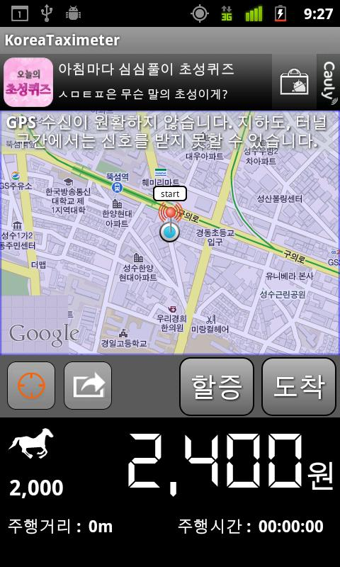 Korean Taximeter(old) - screenshot