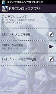 玩免費工具APP 下載ドラゴン待受け (ロックアプリ) app不用錢 硬是要APP