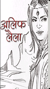 Alif Laila Stories in Hindi- screenshot thumbnail