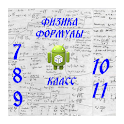 Физика 7, 8, 9, 10, 11 Класс