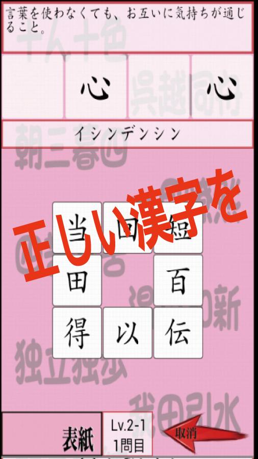 小学生 四字熟語 小学生 : 四字熟語クイズ 小学生受験 ...