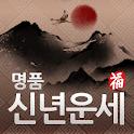 2016 명품 신년운세 – 정통 최신판
