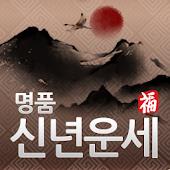 2015 명품 신년운세 – 정통 최신판