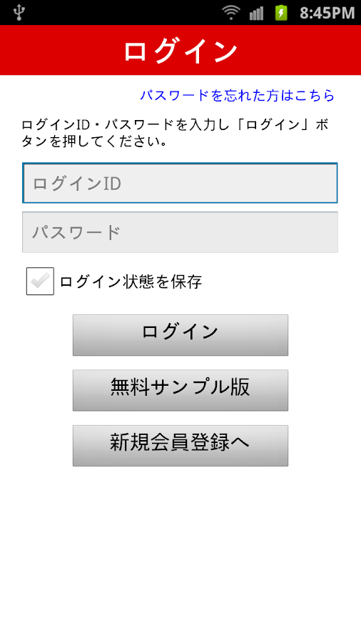 競馬エイト電子版- screenshot