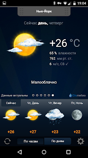 Gismeteo lite - screenshot thumbnail