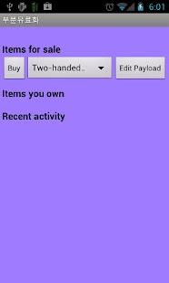 In-App-Purchase Example- screenshot thumbnail