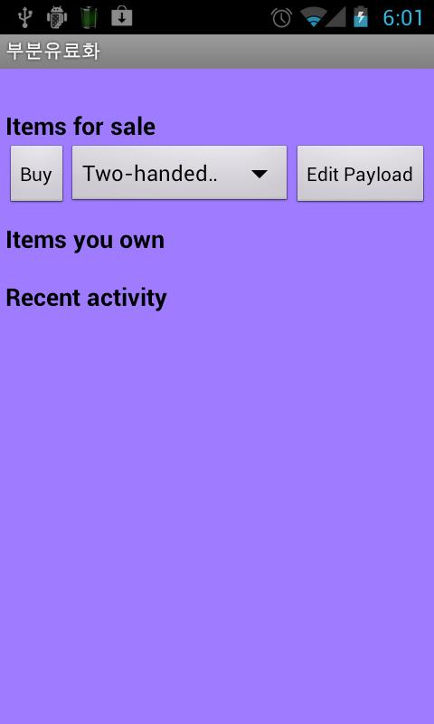 In-App-Purchase Example - screenshot