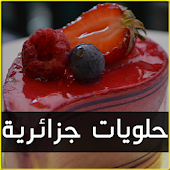 حلويات جزائرية 2015