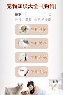宠物知识[狗狗]