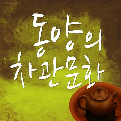 동양의 차관문화 LOGO-APP點子
