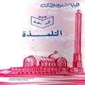 Discipleship Arabic icon