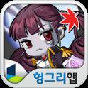 메이플스토리라이브 공식커뮤니티 헝그리앱 icon