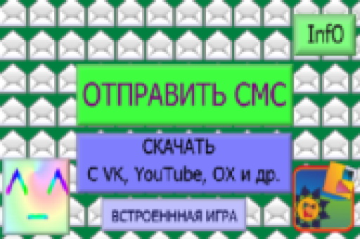 БЕСПЛАТНО СМС на МТС БИЛ МЕГ
