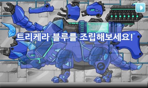 합체 다이노 로봇 - 트리케라톱스 블루 공룡게임