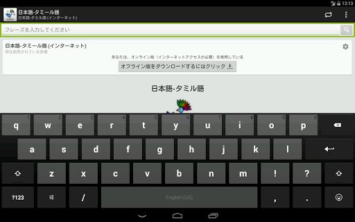 日本語-タミル語辞書|玩教育App免費|玩APPs