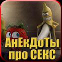 Анекдоты про СЕКС 18+ icon