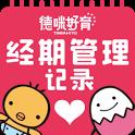 徳咪好育 经期管理记录 icon