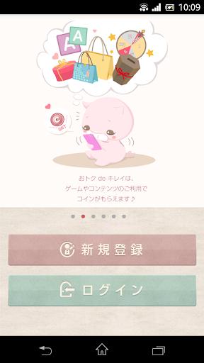 おトク de キレイ コスメ懸賞&ポイントアプリ