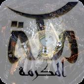 أخبار منطقة مكة المكرمة
